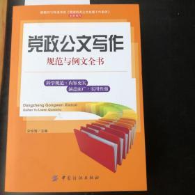 党政公文写作规范与例文全书