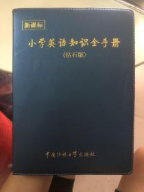 新课标 小学英语知识全手册(钻石版)