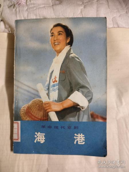 革命现代京剧 海港
