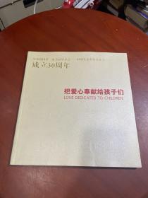 中国儿童少年基金会成立30周年纪念册