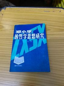 邓小平的哲学思想研究