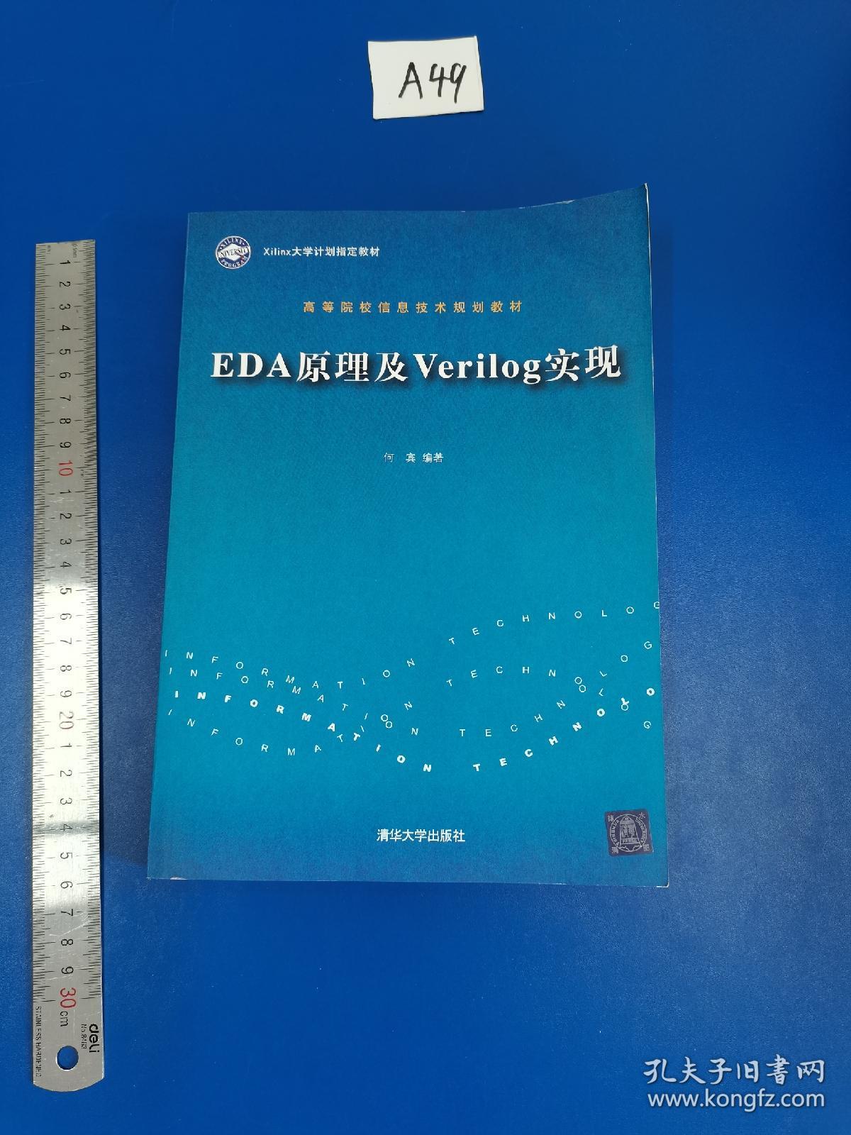 EDA原理及Verilog实现