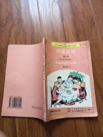 九年義務教育三年制四年制初級中學英語閱讀訓練(第三冊)   21號柜