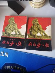 欧阳海之歌 1966年4月北京第一版 1966年6月二次印刷两本合集