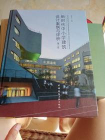 新时代中小学建筑设计案例与评析(第二卷)