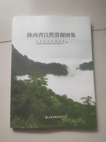 陕西省自然资源图集【2020年9月】