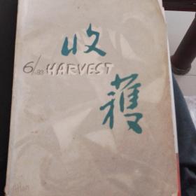 收获杂志1993年第六期 本期刊发有苏童的短篇小说纸,和顿的中篇小说弟弟你好,余秋雨的山居笔记之抱愧山西