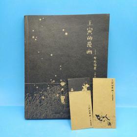 王寅的漫画:那些流星