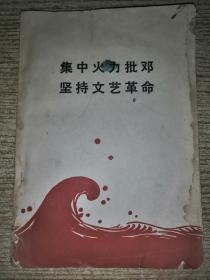 集中火力批邓坚持文艺革命