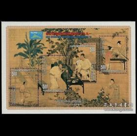 纪241经典古画亚洲邮展小全张 全新 特价卖   买到就是赚到