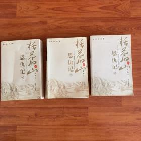 括苍山恩仇记 2-4册