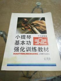 小提琴基本功强化训练教材