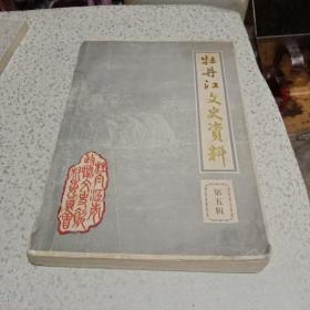 牡丹江文史资料(第五辑)