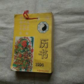 1994 历书 历书