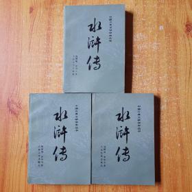 中国古典文学读本丛书:水浒传上中下1975年北京1版1985年北京7次印刷彩色插图本