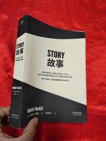 故事——材质、结构、风格和银幕剧作的原理    【小16开】