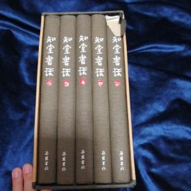 知堂书话:(全五册)
