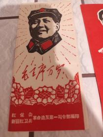 毛主席万岁~新疆红卫兵~革命造反第一司令部编印9张