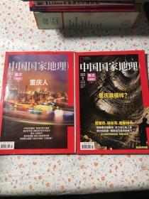 中国国家地理【重庆专辑上下】2014 1 2 无地图