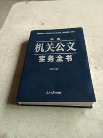 新编机关公文实务全书