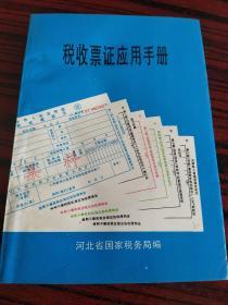 税收票证应用手册