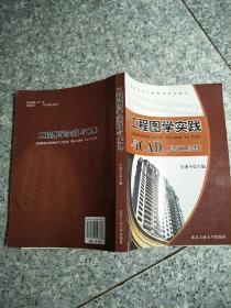 工程图学实践与CAD(建筑工程类)   原版内页干净