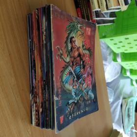 中国古典名著长篇漫画系列:《水浒传》1,5,6,7,8,9,11,21-40共27本合售
