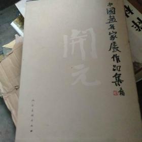 中国画名家展作品集