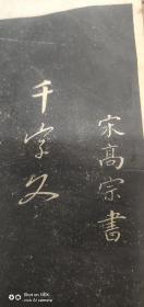 淳化阁帖/千字文