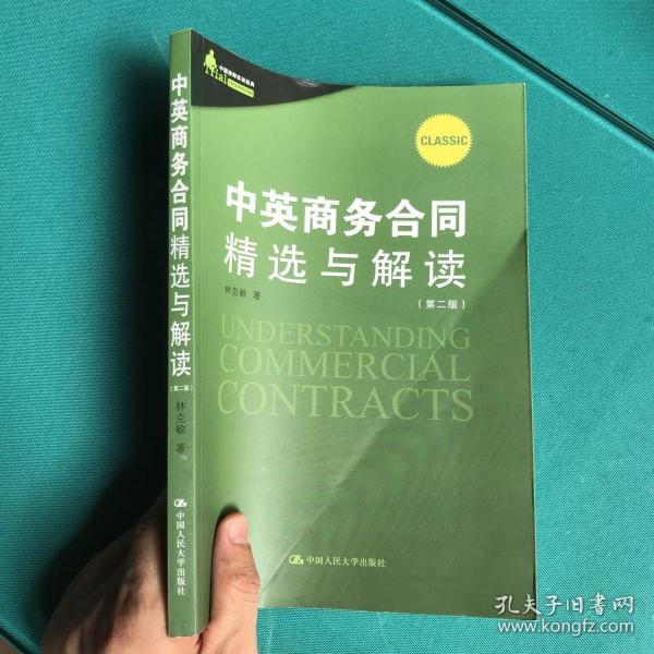 中英商务合同精选与解读(第2版)(中国律师实训经典)(前10页有如图笔迹,后如新)