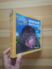 美国国家地理趣味双语小百科(全6册)【全新塑封】