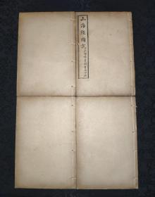 7711千古第一奇书,民国石印本《山海经图说》一套四册全,书中大量精美绘图!