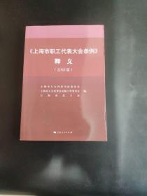 《上海市职工代表大会条例》释义(2018版)