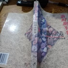 新时期军事文学精选,短篇小说卷,1979-1994