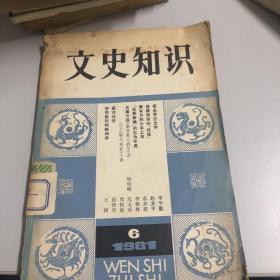 文史知识1981/6