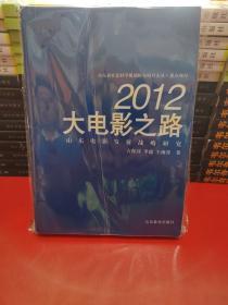 2012大电影之路 : 山东电影发展战略研究