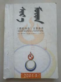 西拉沐沦文学   蒙文  2001年1-3期