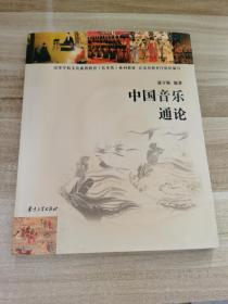 中国音乐通论