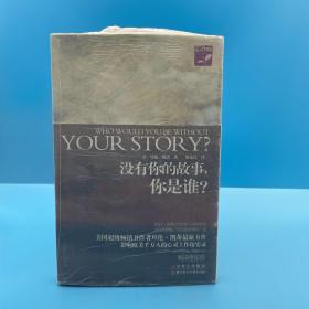 没有你的故事,你是谁?:中国少年儿童百科全书