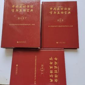 中外农村保险百年互助宝典(全三册)(国内卷上下、国际卷)