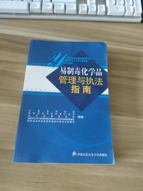易制毒化学品管理与执法指南