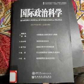 国际政治科学2013年第4期(总第36期)