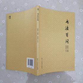 散木著作集:书法百问