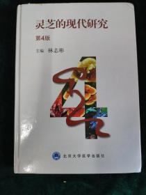 灵芝的现代研究(第4版)