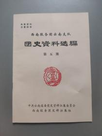 西南服务团云南支队团史资料选编第五期