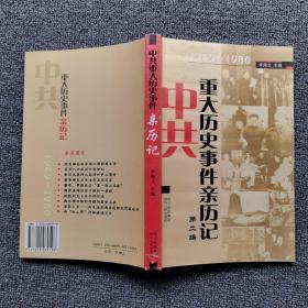 中共重大历史事件亲历记·第二编:1949-1980