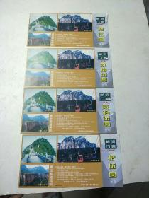 回龙景区邮资门票索道(4枚合售)