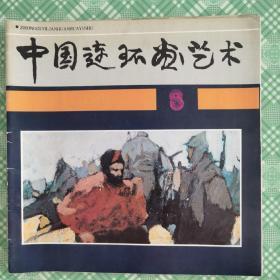 中国连环画艺术【8】