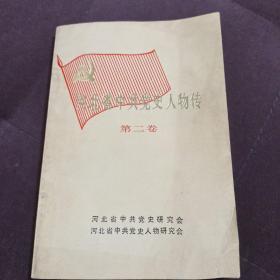 河北省中共党史人物传(笫二卷)