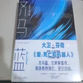齐马蓝(《爱,死亡和机器人》齐马蓝篇原著)